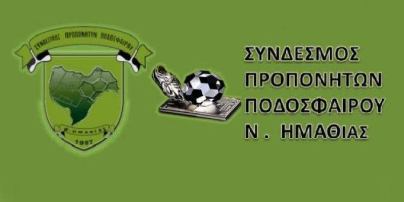 Σύνδεσμος Προπονητών Ποδοσφαίρου Ημαθίας : Ανανεωτική σχολή πτυχιούχων προπονητών στη Βέροια