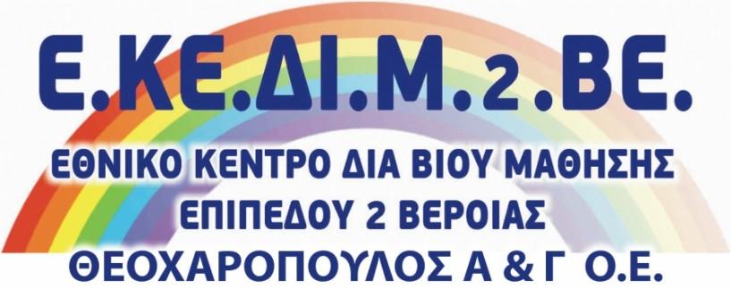 Δωρεάν Μαθήματα   Πληροφορικής   στο ΕΚΕΔΙΜ Θεοχαρόπουλος