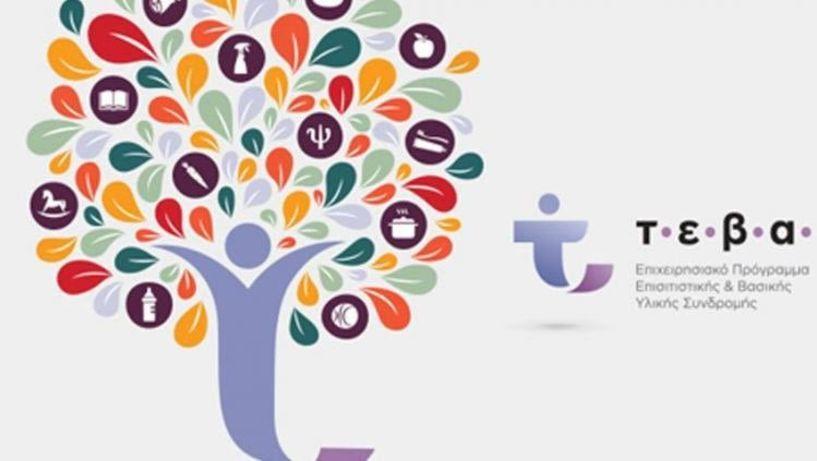 Συνοδευτικές δράσεις για ωφελούμενους ΤΕΒΑ