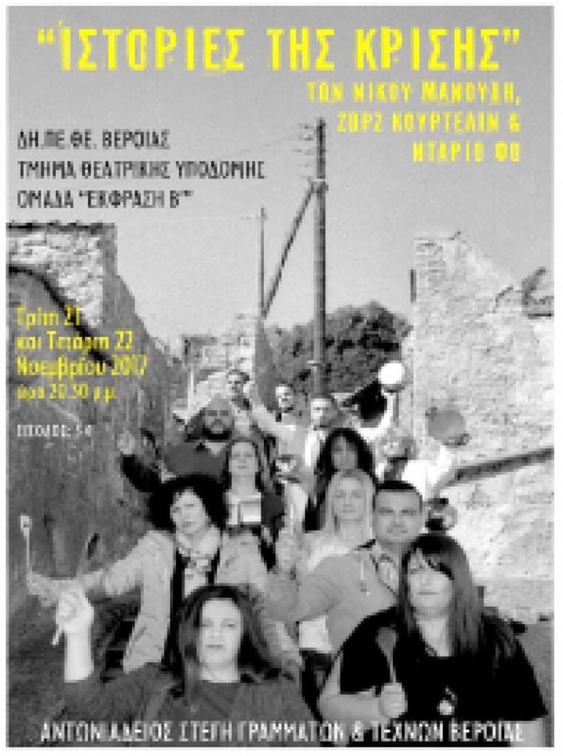 ΑΠΟ ΤΟ ΤΜΗΜΑ ΘΕΑΤΡΙΚΗΣ ΥΠΟΔΟΜΗΣ Ομάδα «ΕΚΦΡΑΣΗ B'» «Ιστορίες της κρίσης»  των Νίκου Μανούδη, Zώρζ Κουρτελίν και Ντάριο Φο στη «Στέγη»