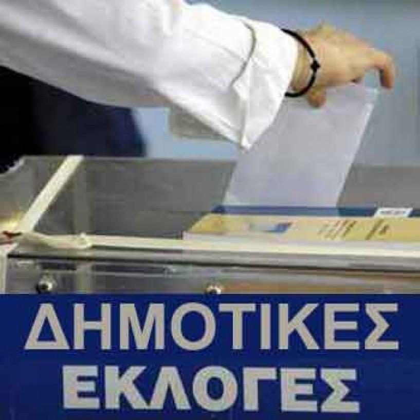 Η θέση μας - Άρωμα αυτοδιοικητικών εκλογών