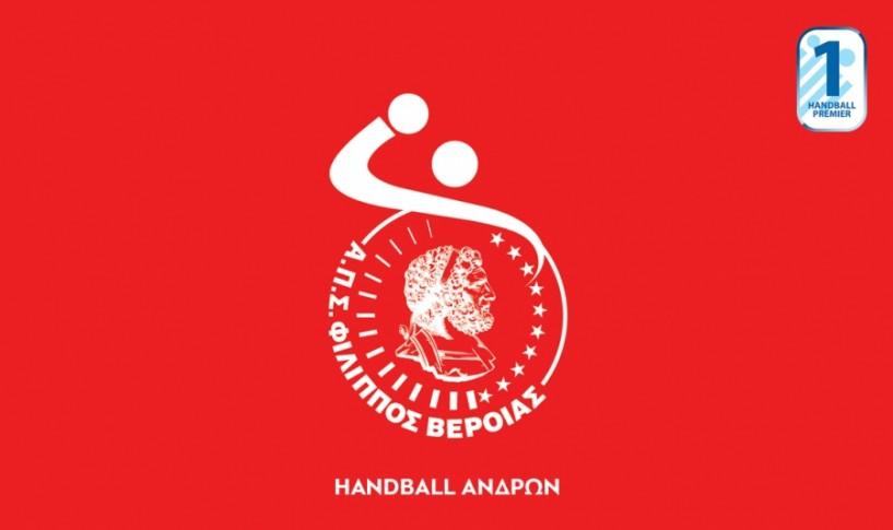 Ο Φίλιππος Βέροιας γιορτάζει τα 40 χρόνια χειροσφαίρισης στην Ελλάδα