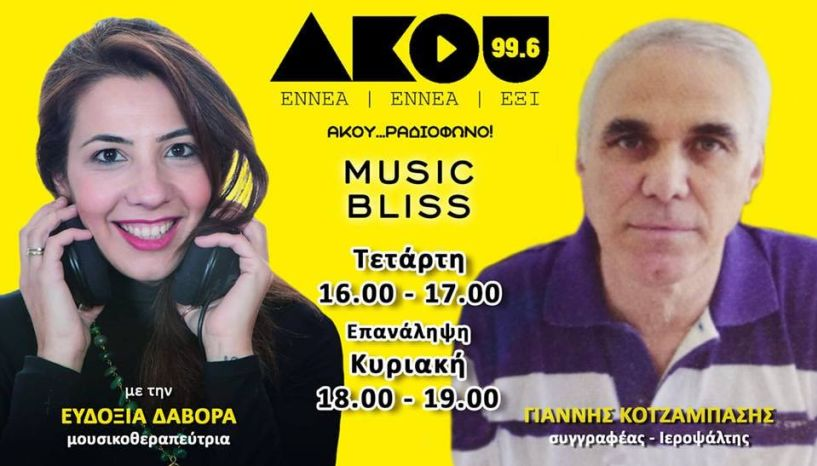 MUSIC BLISS: Μια εκπομπή με διαφορετικές μουσικές. Ελληνικές μουσικές και βυζαντινοί ήχοι.