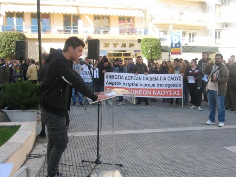 Συγκέντρωση και πορεία διαμαρτυρίας, μαθητών, εκπαιδευτικών και γονέων στη Βέροια (φωτο)