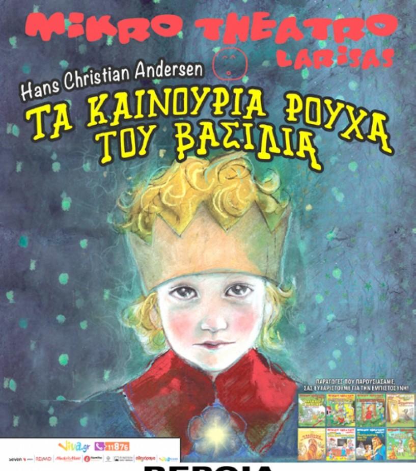 Το Σάββατο 25 Νοεμβρίου στη «Στέγη»  «Τα καινούργια ρούχα του βασιλιά» από το Μικρό Θέατρο της Λάρισας
