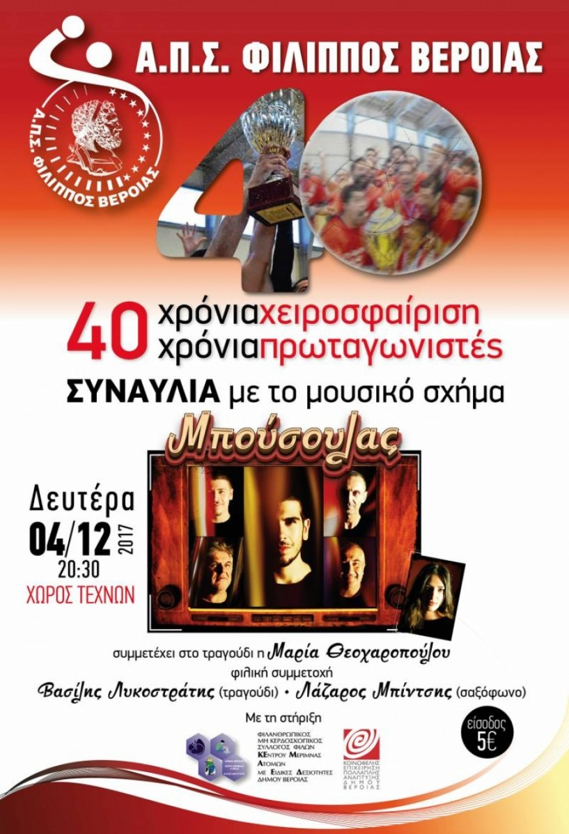 Ο Φίλιππος Βέροιας γιορτάζει τα 40 χρόνια στο χαντ μπολ. Μουσική  βραδιά στις 4/12 στον Χώρο Τεχνών