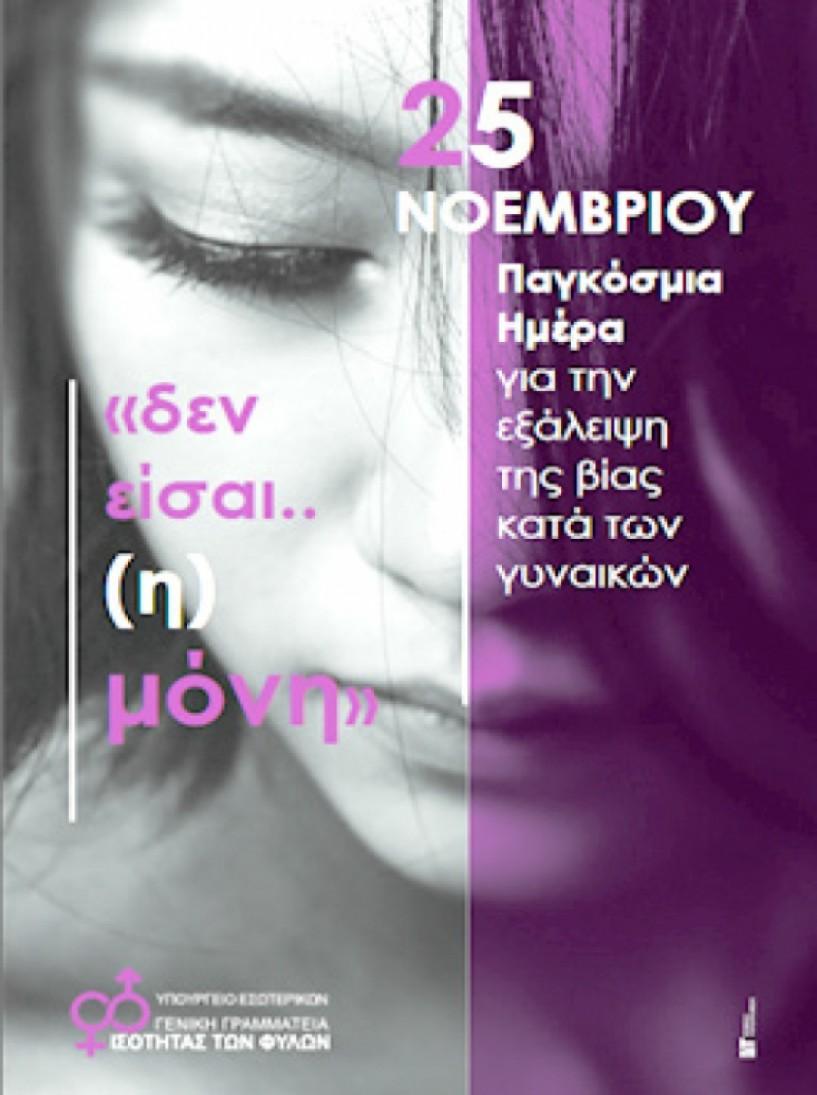 25η Νοεμβρίου: Παγκόσμια Ημέρα Εξάλειψης της Βίας κατά των Γυναικών - Η νομική αντιμετώπιση