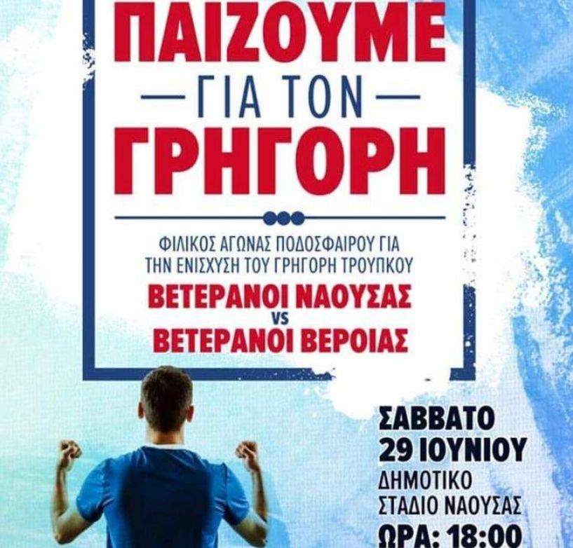 Όλοι μαζί, για τον μαχητή Γρηγόρη Τρούπκο - Το φιλικό του Σαββάτου στην Νάουσα