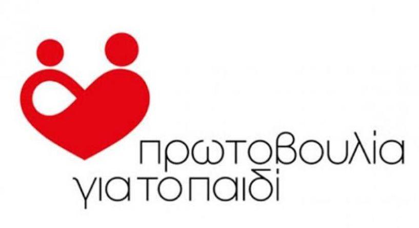 Μία ξεχωριστή Δωρεά της Μάντσεστερ Γιουνάιτεντ στην Πρωτοβουλία για το Παιδί
