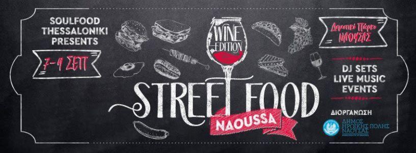 Ξεκίνησε το «Naoussa street food festival-wine edition»