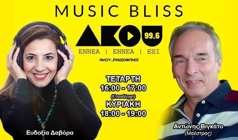 MUSIC BLISS: Στο στούντιο του Άκου ο γνωστός διευθυντής ορχήστρας και μαέστρος Αντώνης Βιγκάτο.