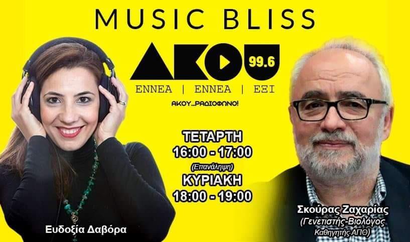 Music Bliss: Μια ιδιαίτερη συζήτηση με έναν εξαίρετο επιστήμονα!!