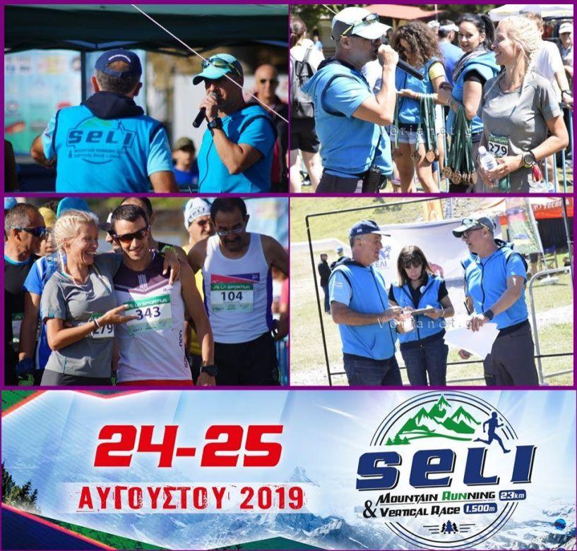 Ετοιμασίες για το 2ο ''Seli mountain running''24/25 Αυγούστου 2019