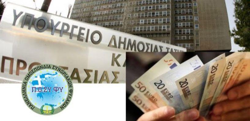 Η Πανελλήνια   Ομοσπονδία   Συνοριακών Φυλάκων ενημερώνει για την επικείμενη μισθοδοσία Φεβρουαρίου