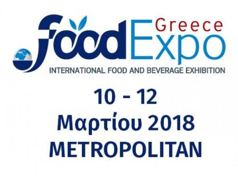 """Η Περιφέρεια Κεντρικής Μακεδονίας συμμετέχει στην """"5η FoodExpo 2018"""" - Διεθνή Έκθεση τροφίμων και ποτών και την παράλληλη έκθεση """"OENOTELIA"""""""