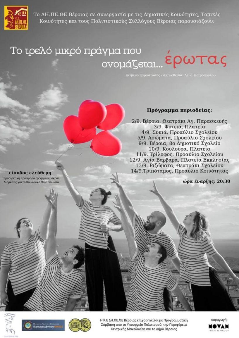 Περιοδεία της παράστασης