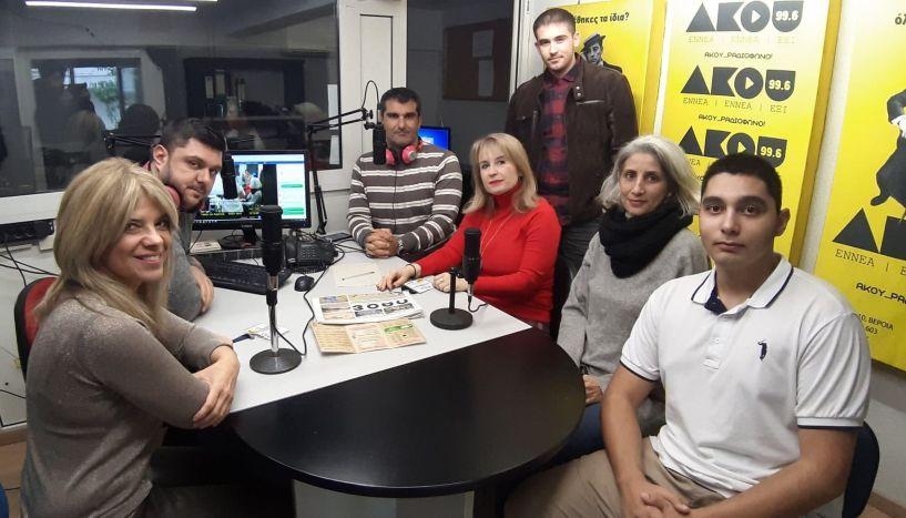 Το ΕΠΑΛ Βέροιας ζωντανά στο στούντιο του ΑΚΟΥ 99.6 φέρνει τεχνογνωσία από την Ευρώπη
