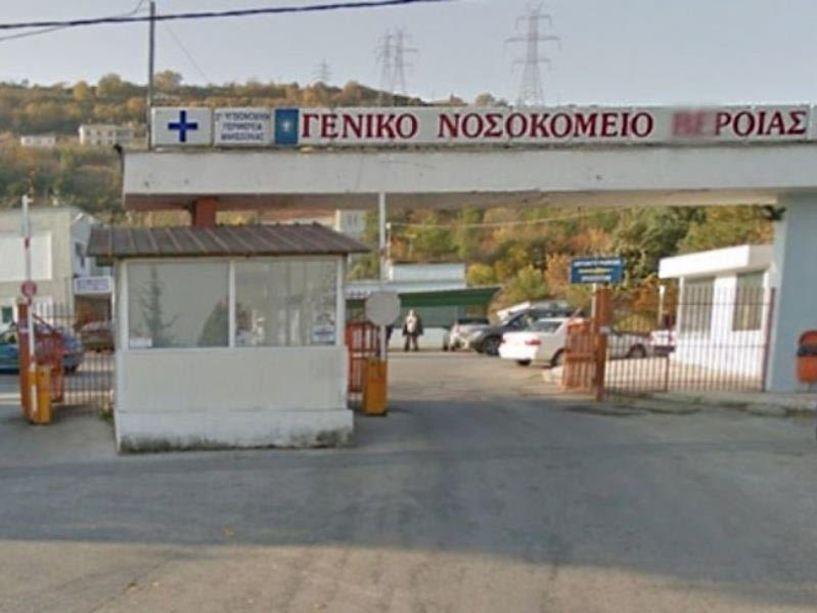 Ορίστηκε το νέο Διοικητικό Συμβούλιο του Νοσοκομείου Ημαθίας - Συνεχίζουν Μαυρογιώργος και Πέρβου