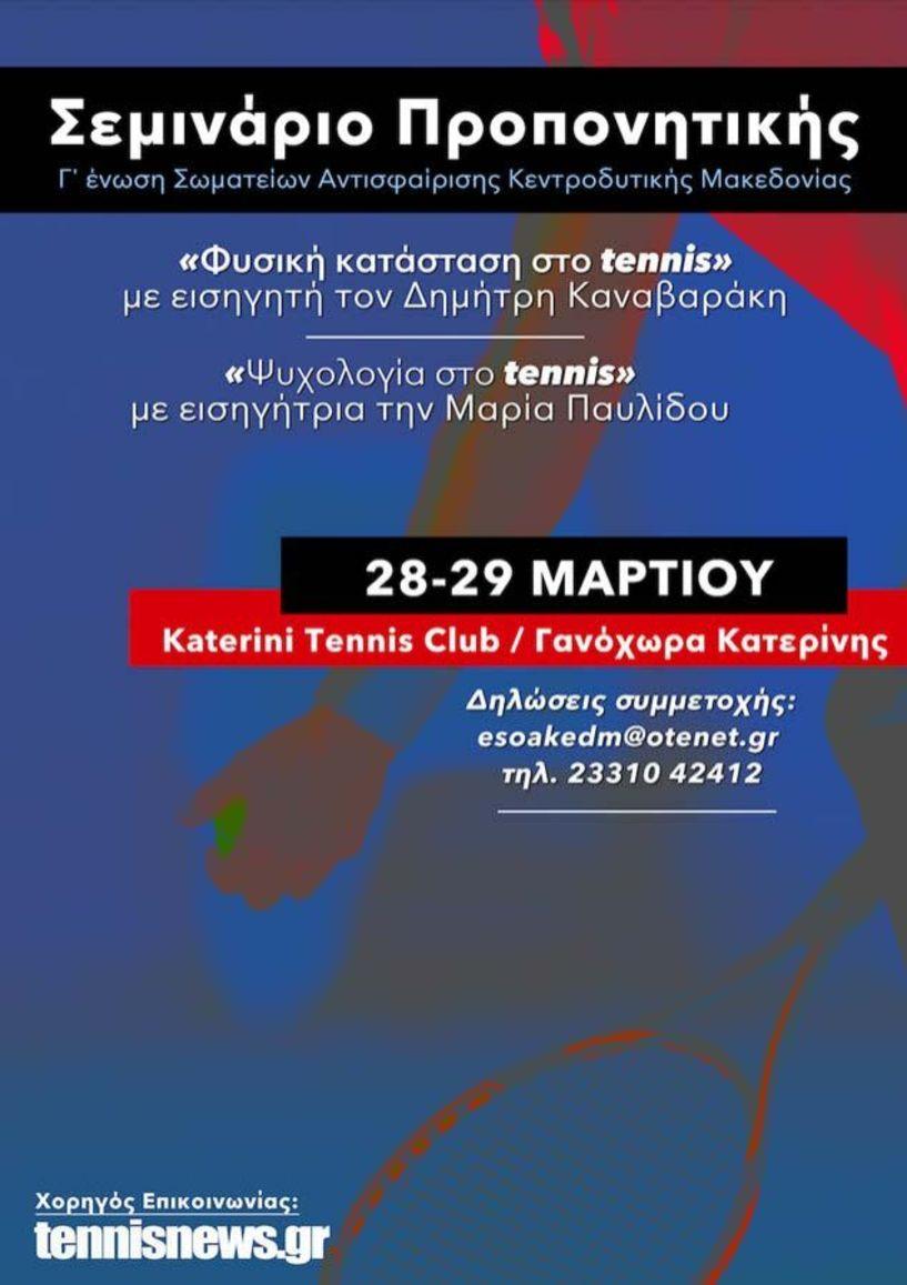 Σεμινάριο προπονητικής για την φυσική κατάσταση και την ψυχολογία στο τένις