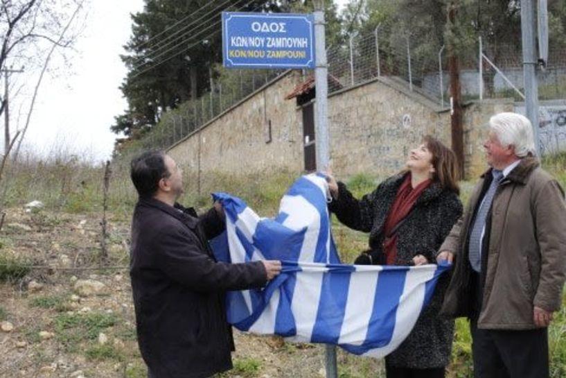 Σε Κων/νου Ζαμπούνη  μετονομάσθηκε η οδός Ομήρου στην περιοχή Βίλα Βικέλα