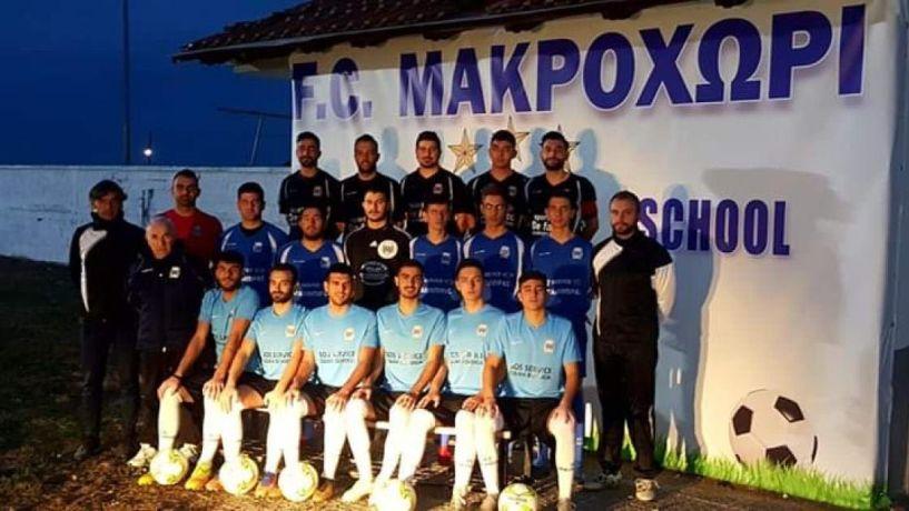 Κύπελλο ΕΠΣ Ημαθίας Το Μακροχώρι κέρδισε 1-0 την Αγκάθια