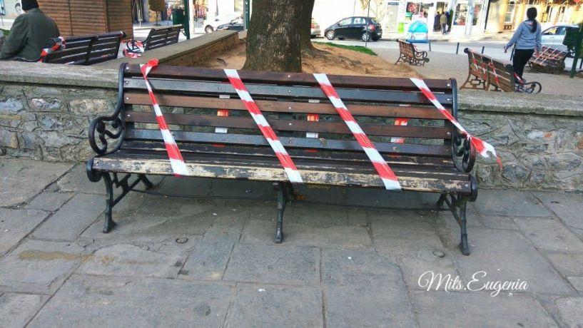 Νάουσα: Περιοριστικές κορδέλες στα παγκάκια της πόλης
