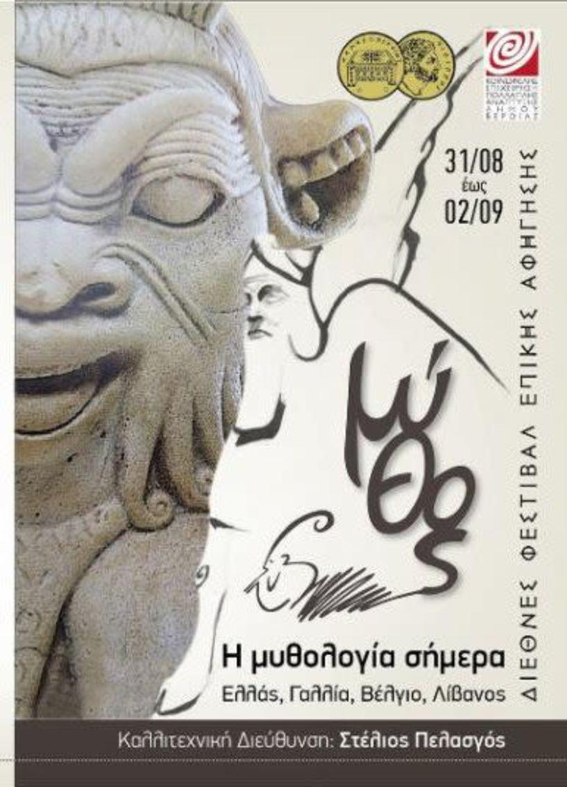 Σήμερα στις 9.00 μ.μ. στην Μπαρμπούτα  Ξεκινά το Διεθνές Φεστιβάλ Επικής Αφήγησης