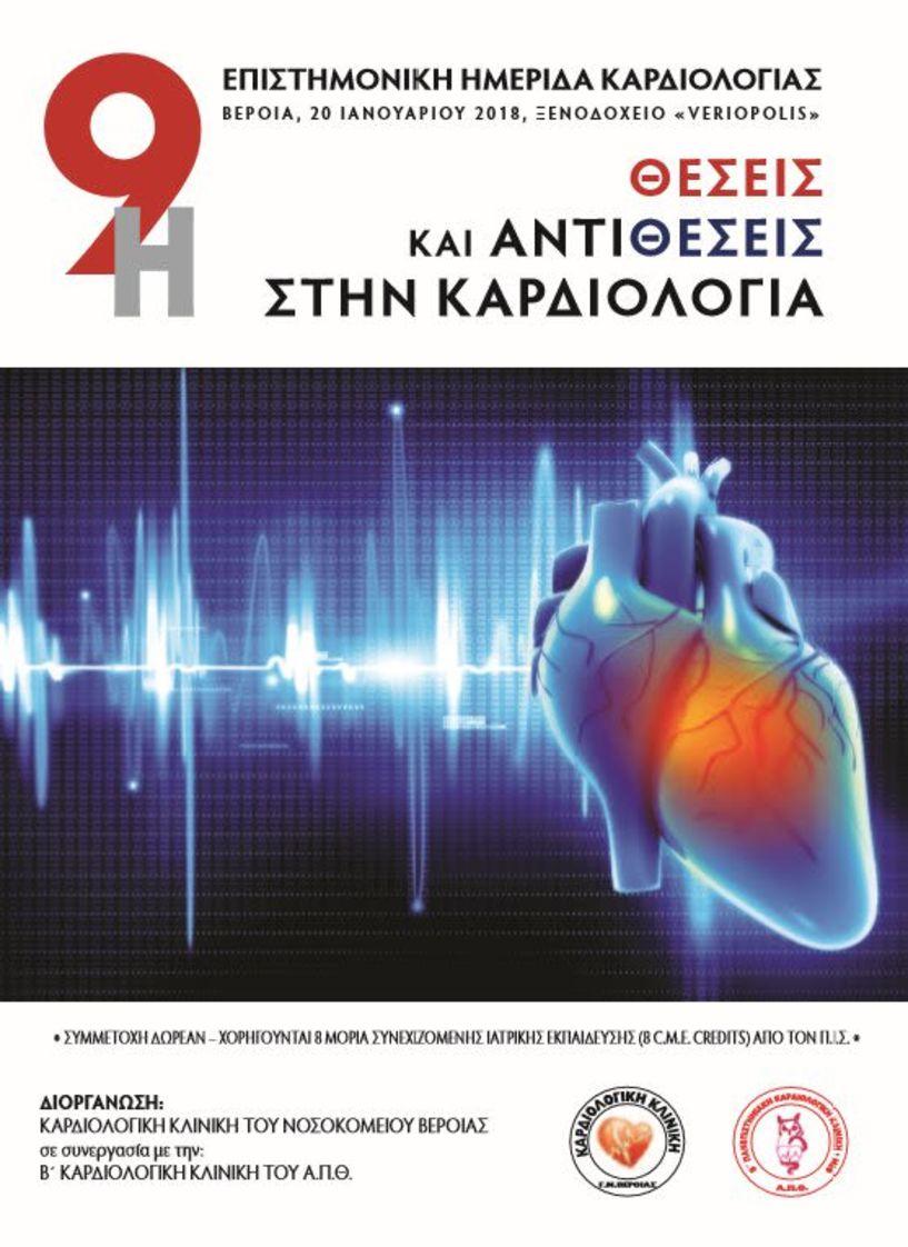 Σήμερα στη Βέροια 9η Επιστημονική Ημερίδα με θέμα  «Θέσεις και αντιθέσεις στην Καρδιολογία»