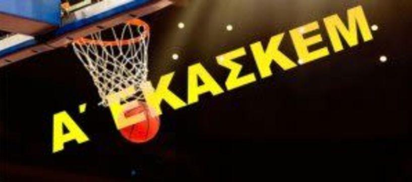 ΕΚΑΣΚΕΜ Α' Στην 3η αγωνιστική Ζαφειράκης Νάουσας- ΓΑΣ Αλεξάνδρειας