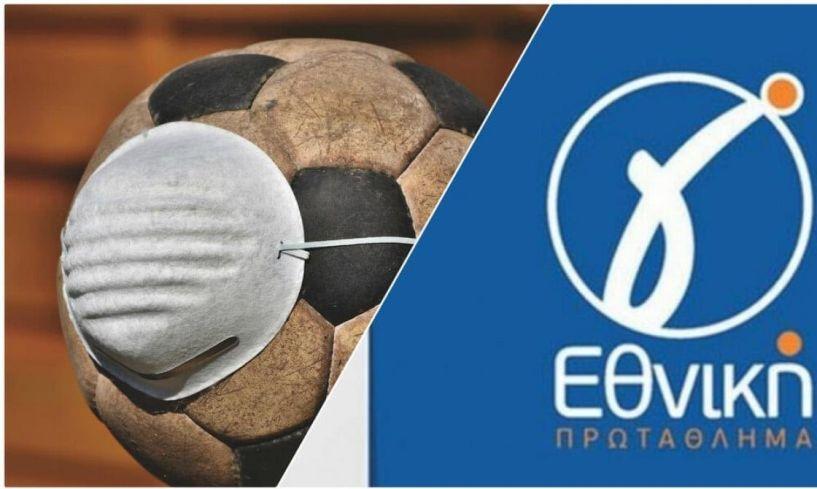 Η ΕΠΟ προχώρησε στην αναβολή των αγώνων  του 1ου, 2ου, 3ου ομίλου της Γ' Εθνικής!
