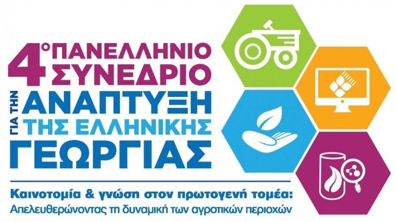 Το 4ο Συνέδριο για την Ανάπτυξη της Ελληνικής Γεωργίας στη Θεσσαλονίκη 9-10 Νοεμβρίου