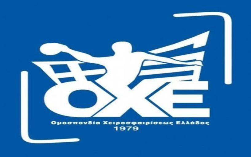 Αναστολή διοργανώσεων από την ΟΧΕ