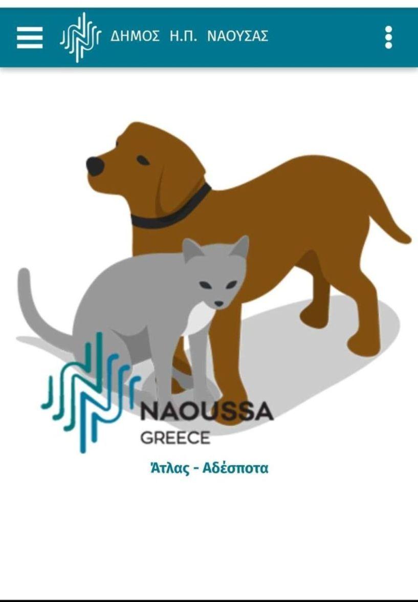 Δήμος Νάουσας: Ηλεκτρονικό καινοτόμο «εργαλείο» για την υιοθεσία αδέσποτων ζώων