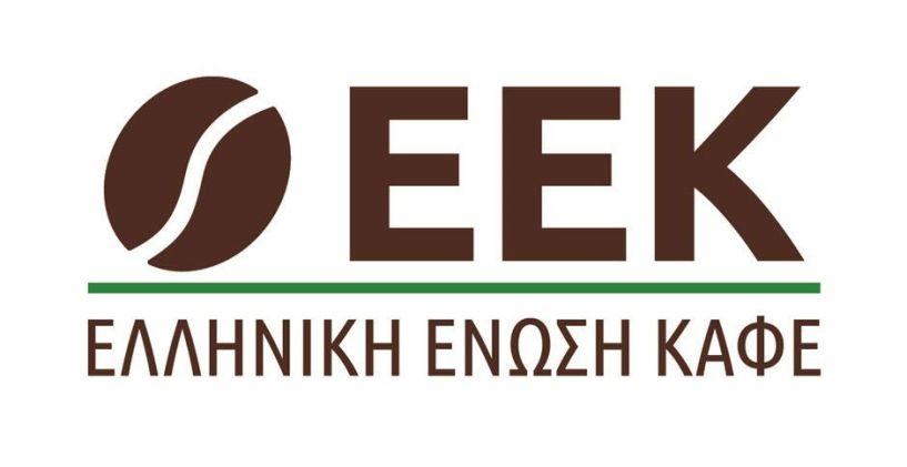 Με την Υφυπουργό Οικονομικών, Κατερίνα Παπανάτσιου συναντήθηκαν μέλη της  Ελληνικής Ένωσης Καφέ για κρίσιμα θέματα του κλάδου