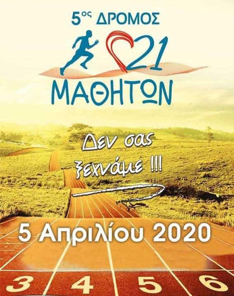 5ος Δρόμος 21 μαθητών: Την Κυριακή 05 Απριλίου 2020 η διεξαγωγή του αγώνα