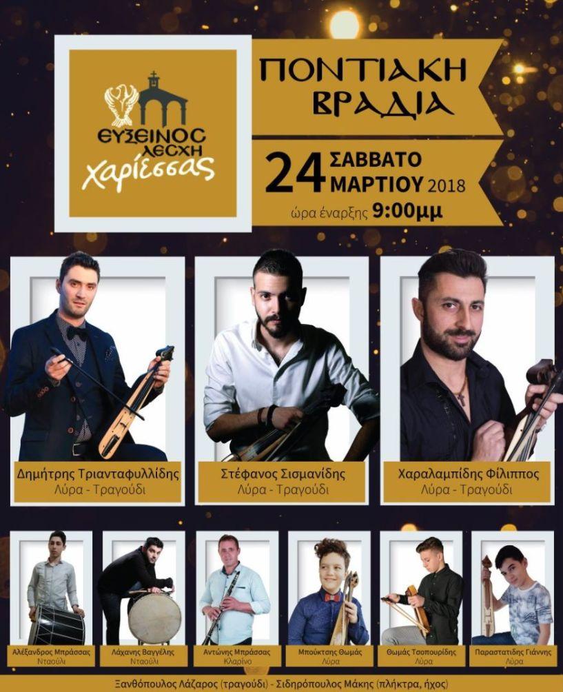 Ποντιακή βραδιά από την Εύξεινο Λέσχη Χαρίεσσας το Σαββάτο 24 Μαρτίου