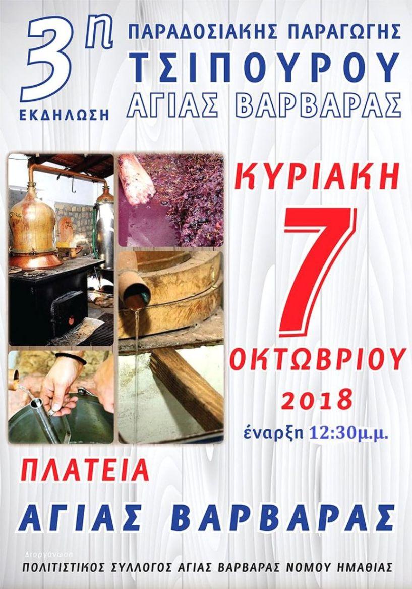 3η Εκδήλωση Παραδοσιακής Παραγωγής Τσίπουρο Αγίας Βαρβάρας