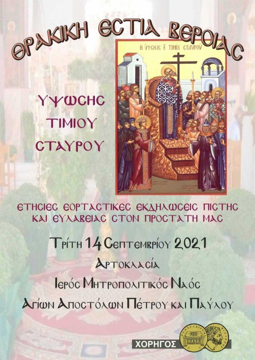 Πρόσκληση της Θρακικής Εστίας Βέροιας σε Θεία λειτουργία και Αρτοκλασία -  Στα πλαίσια των 20ων ετησίων εκδηλώσεων της Παγκόσμιας Ημέρας Υψώσεως του Τίμιου Σταυρού
