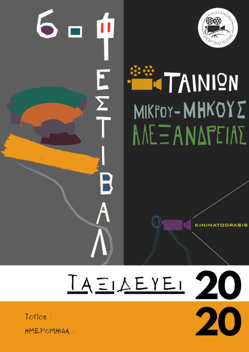 Το Φεστιβάλ Αλεξάνδρειας «ταξιδεύει» με τις ταινίες του σε όλη την Ελλάδα και στο εξωτερικό