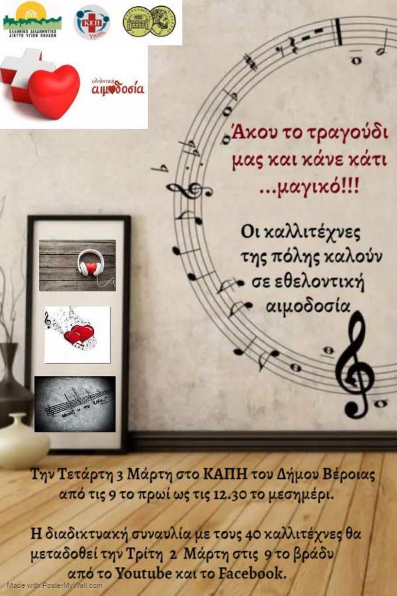 Σήμερα στις 9.00 μ.μ. διαδικτυακή συναυλία για την αυριανή εθελοντική αιμοδοσία στο ΚΑΠΗ Αριστοτέλους 3 στη Βέροια