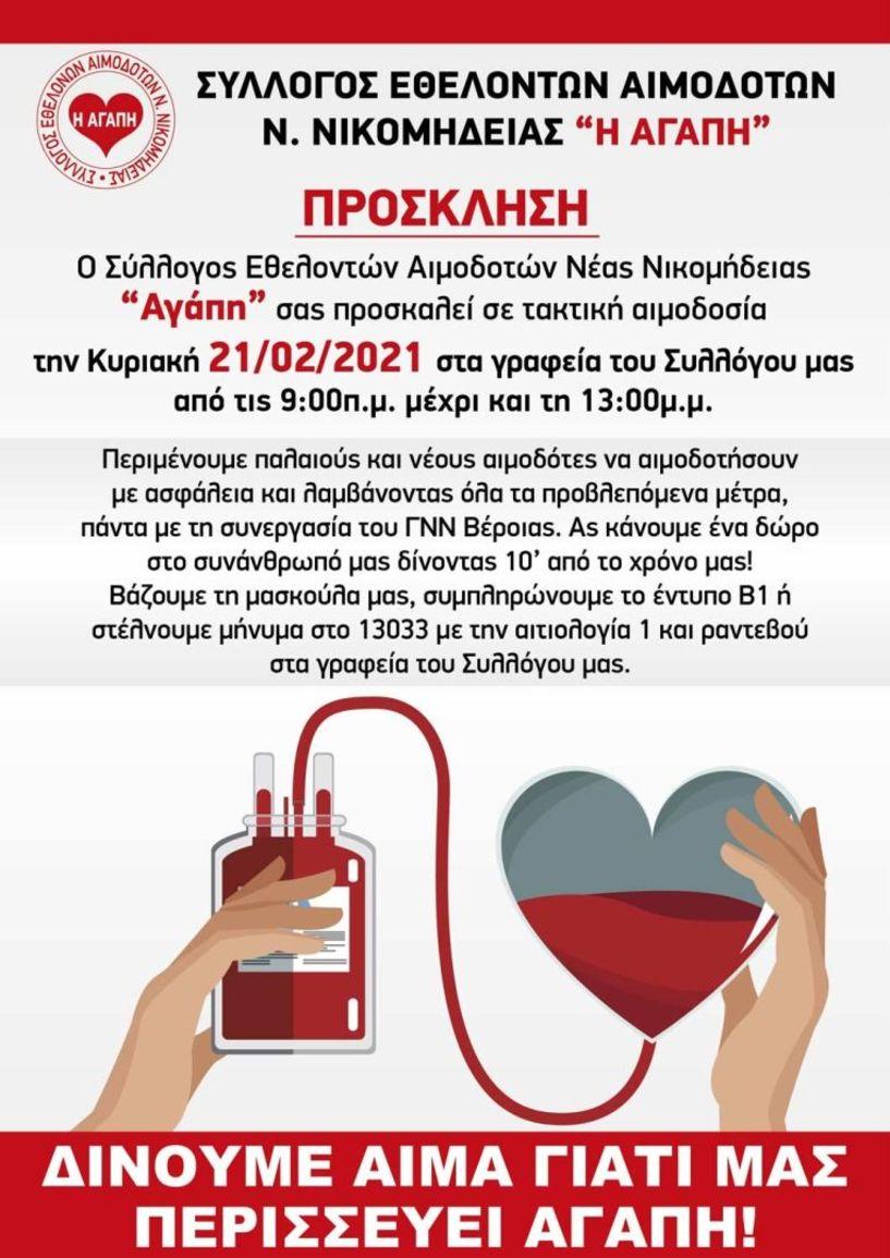 Τακτική αιμοδοσία την Κυριακή (21/2) από τον Σύλλογο Εθελοντών Αιμοδοτών Ν. Νικομήδειας