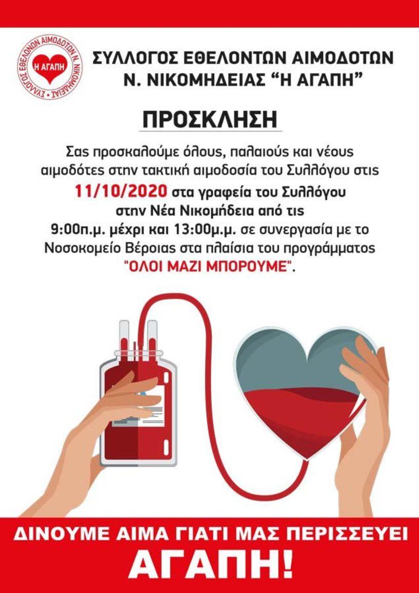 3η τακτική αιμοδοσία του Συλλόγου Εθελοντών Αιμοδοτών