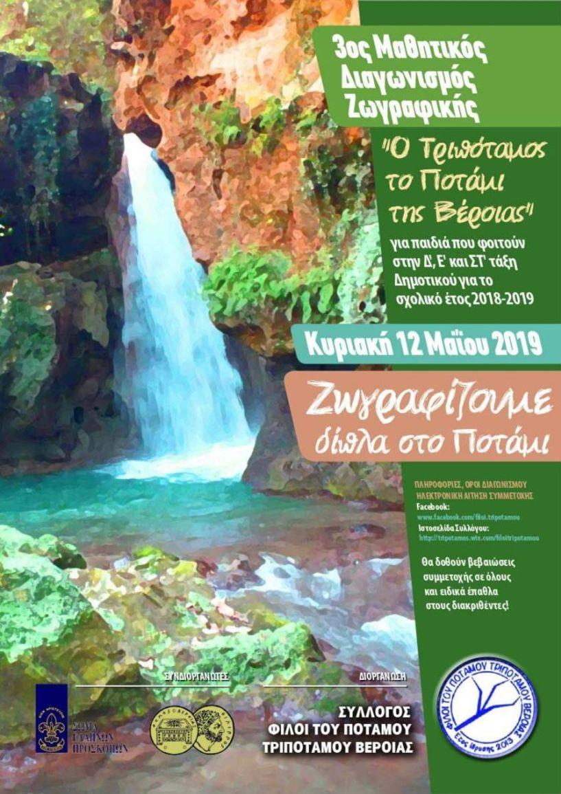 3ος Μαθητικός Διαγωνισμός Ζωγραφικής: «Ο Τριπόταμος, το ποτάμι της Βέροιας»