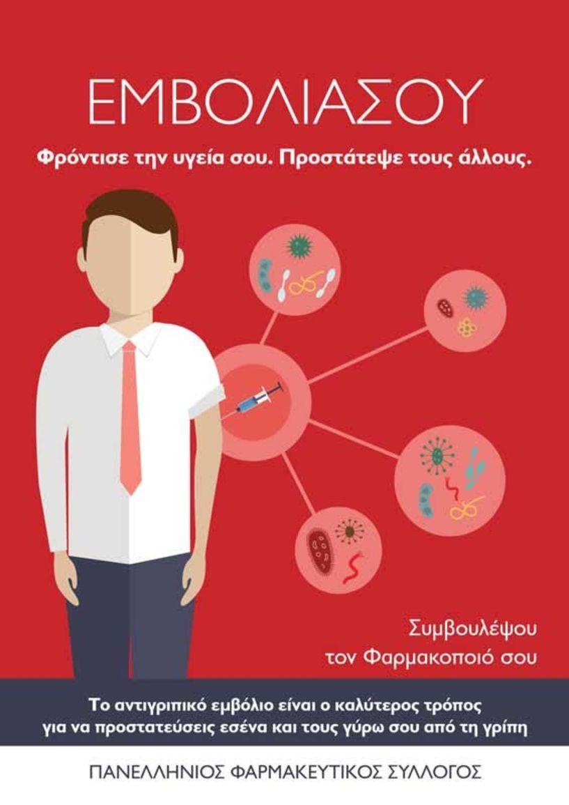 ΦΑΡΜΑΚΕΥΤΙΚΟΣ ΣΥΛΛΟΓΟΣ ΗΜΑΘΙΑΣ: Οδηγίες για την εποχική γρίπη και τον  αντιγριπικό εμβολιασμό