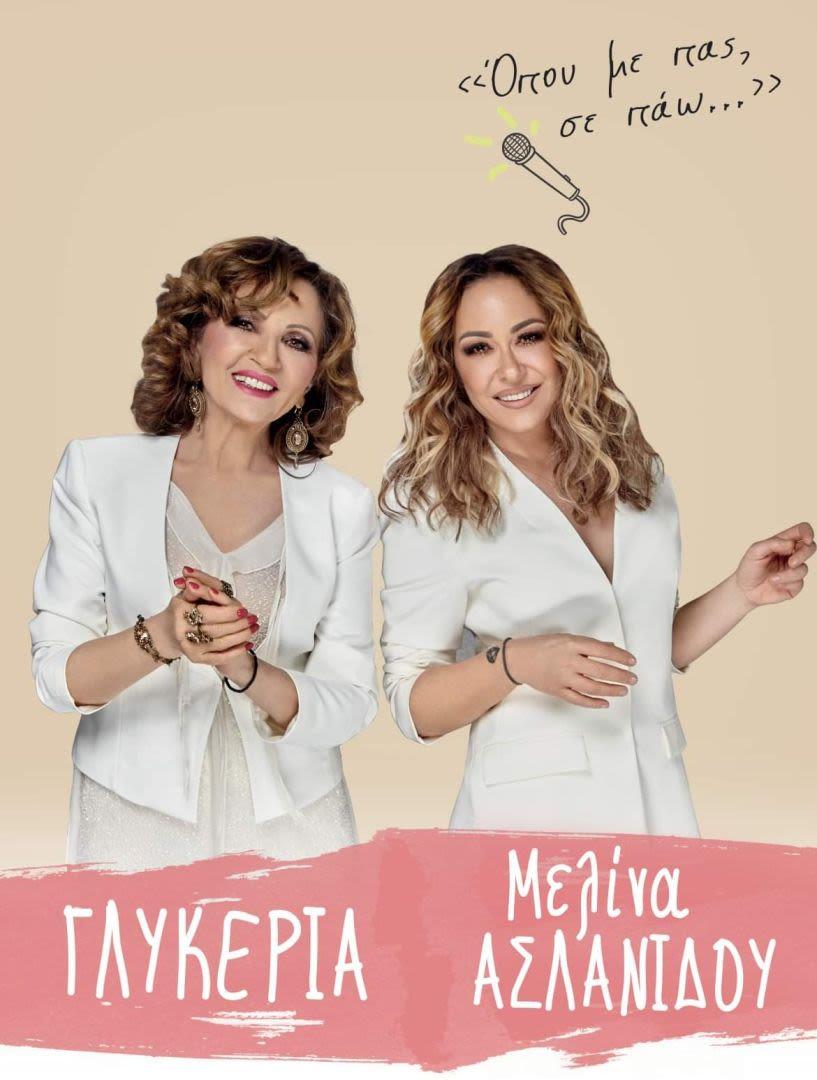 Συναυλία με Γλυκερία και Μελίνα Ασλανίδου στο Δημοτικό Αμφιθέατρο Αλεξάνδρειας! Προπώληση εισιτηρίων