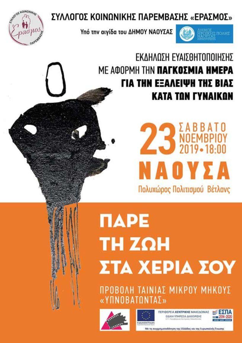 Εκδήλωση του «Έρασμου» για την εξάλειψη της βίας κατά των γυναικών, στη Νάουσα