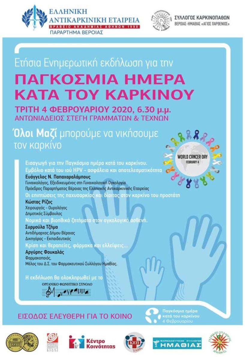 Ενημερωτική εκδήλωση για την παγκόσμια ημέρα κατά του καρκίνου στην Αντωνειάδειο Στέγη Γραμμάτων και Τεχνών