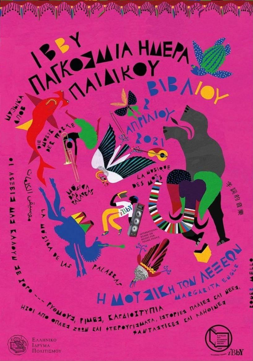 Η Δημοτική Βιβλιοθήκη Νάουσας γιορτάζει – διαφορετικά, διαδικτυακά – την Παγκόσμια Ημέρα Παιδικού Βιβλίου