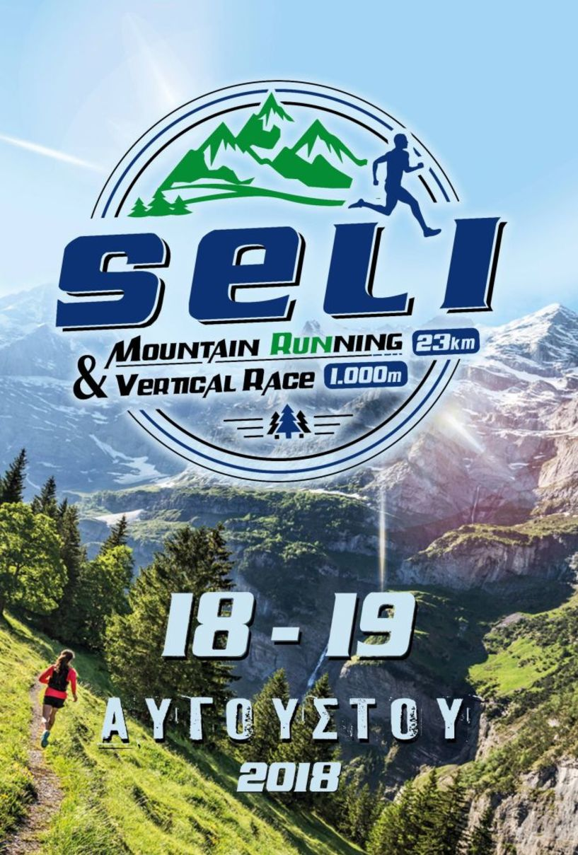 Seli mountain running 23χλμ & Vertical race 1χλμ Σάββατο 18 και Κυριακή 19 Αυγούστου