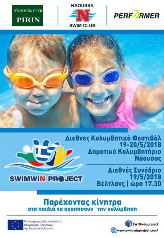 Διεθνές κολυμβητικό συνέδριο και Κολυμβητικό φεστιβάλ της Κολυμβητικής Ακαδημίας